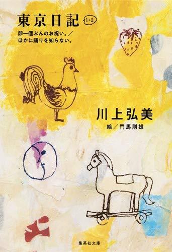 東京日記1+2 卵一個ぶんのお祝い。/ほかに踊りを知らない。 (集英社文庫)