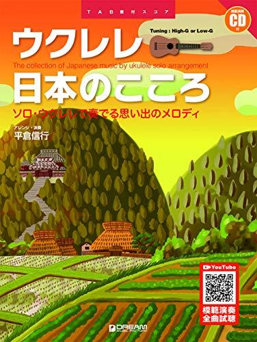 ウクレレ/日本のこころ[改訂版]~ソロ・ウクレレで奏でる思い出のメロディ