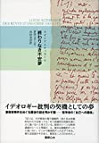 終わりなき不安夢 ―― 夢話1941-1967 (附:二人で行われた一つの殺人)