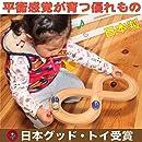 ▶︎「ムゲン大」 木のおもちゃ 平衡感覚を育てます♪ 日本製 日本グッド・トイ受賞おもちゃ