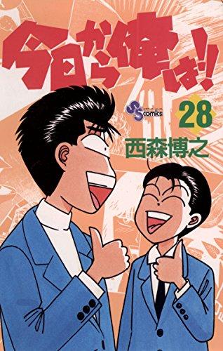 今日から俺は!!(28) (少年サンデーコミックス)