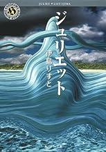 表紙: ジュリエット (角川文庫) | 伊島 りすと