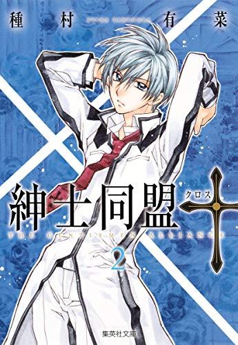 紳士同盟クロス 2 (集英社文庫(コミック版))
