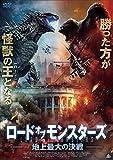 ロード・オブ・モンスターズ 地上最大の決戦[DVD]
