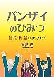 バンザイのひみつ: 明治維新はすごい!ニッポン生き残り大作戦