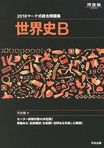 マーク式総合問題集世界史B 2018 (河合塾シリーズ)の詳細を見る