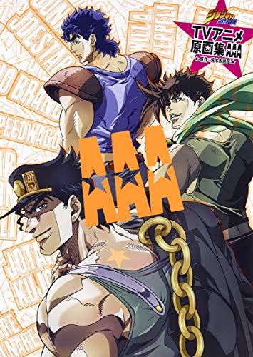 ジョジョの奇妙な冒険 TVアニメ原画集 AAA (愛蔵版コミックス)の詳細を見る