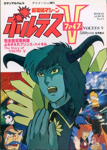ボルテスV (1978年) (ロマンアルバム)