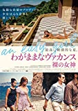 わがままなヴァカンス 裸の女神[DVD]