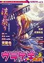 ウラゲキ裏激男 Vol.5  5   爆男コミックス