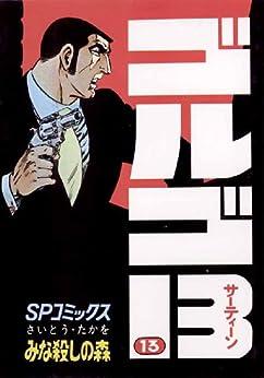 [さいとう・たかを]のゴルゴ13(13) (コミックス単行本)