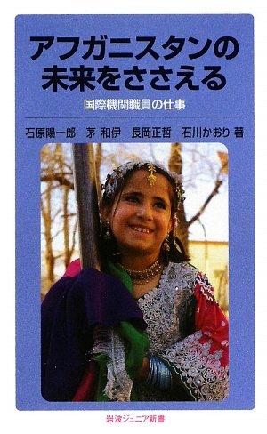 アフガニスタンの未来をささえる―国際機関職員の仕事 (岩波ジュニア新書)