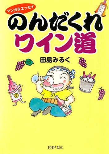 PHP文庫『マンガ&エッセイ のんだくれワイン道』