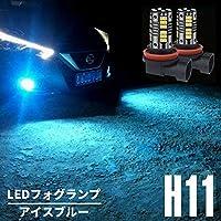 ジェイド FR4・5 H27.2~H30.4 アイスブルー LEDフォグランプ H8/H11/H16 兼用 80w相当 超高輝度 3030チップ搭載 2本セット