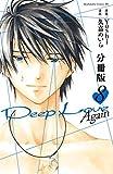 Deep Love Again 分冊版(8) (コミックDAYSコミックス)