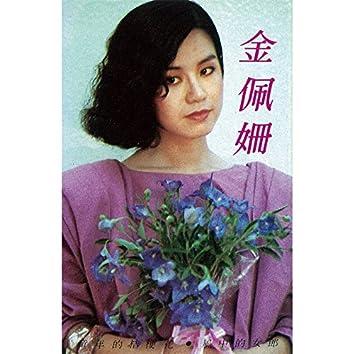 Tong Nian De Jie Geng Hua
