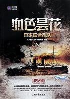 (大舰队丛书) 血色昙花——日本联合舰队