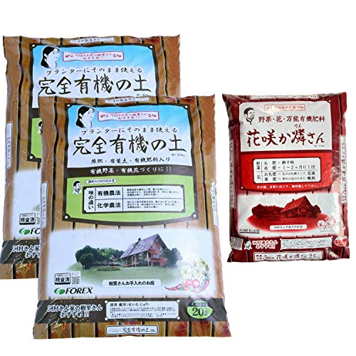 FOREX 森産業 完全有機の土 20L×2袋 花咲か燐さん 2.5㎏×1袋セット