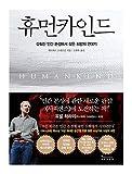 """韓国より配送。 営業日基準で7日から17日かかります。配送オプションを選択しても期間内の到着はできません。 お届け期間営業日基準で最大17日です! Rutger Bregman ルートハール·ブレフマン (作家), Cho Hyunwook (翻訳家) 이기적 인간이라는 프레임을 부수는 거대한 발상의 전환 """"모든 비극은 인간 본성에 대한 오해에서 시작되었다"""" ★덤 그랜트, 다니엘 핑크, 최재천, 정재승 등 전 세계 지식인들의 찬사!★뉴욕타임스 아마존 베스트셀러★2021 ..."""