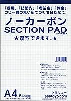 ノーカーボン 複写 SECTION PAD A4 5mm方眼 (3冊入り)