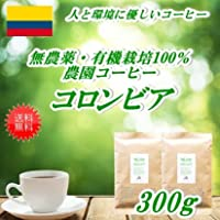 珈琲屋ほっと 無農薬栽培コーヒー・コロンビア 300g 細挽き