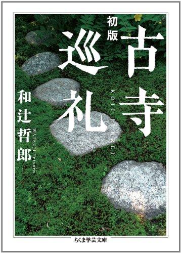 初版 古寺巡礼 (ちくま学芸文庫)の詳細を見る
