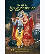 Krishna Book (Telugu) and Bhagavad-gita CD (English, Sanskirt, Hindi, Gujrati)