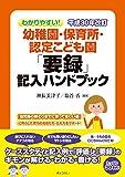 わかりやすい!  平成30年改訂 幼稚園・保育所・認定こども園「要録」記入ハンドブック