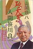 破天荒人間笹川良一 (1978年)