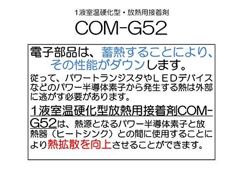 コム・ラボ『1液室温硬化型放熱用接着剤(COM-G52)』