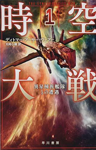 時空大戦1:異星種族艦隊との遭遇 (ハヤカワ文庫SF)