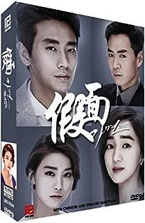 Mask (Korean Drama by Poh Kim, 5-DVD Digipak Set)