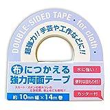 布につかえる両面テープ (10mm幅×14m巻)