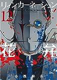 リィンカーネーションの花弁 12 (BLADEコミックス)