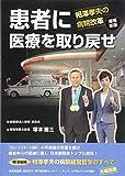 患者に医療を取り戻せ 相澤孝夫の病院改革(増補新版)
