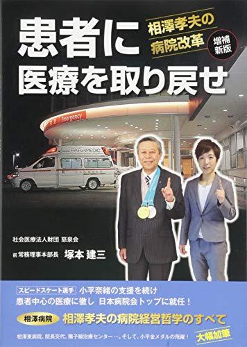 患者に医療を取り戻せ 相澤孝夫の病院改革(増補新版) - 塚本建三