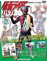 仮面ライダーDVDコレクション 29号 [分冊百科] (DVD・シール付) (仮面ライダー DVDコレクション)