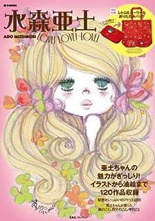 水森亜土 ADO MIZUMORI  LOVE! LOVE! LOVE! (e-MOOK 宝島社ブランドムック)