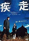 疾走[DVD]