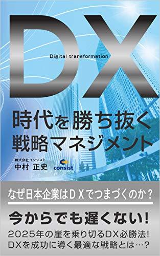 DX時代を勝ち抜く戦略マネジメント: 何故、日本企業はDXで躓くのか?