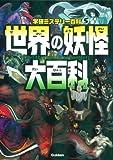 世界の妖怪大百科 (学研ミステリー百科)