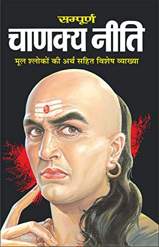 सम्पूर्ण चाणक्य नीति (हिन्दी) (नया, दो रंगों में) Sampurna Chanakya Neeti (Hindi) (Naya, Do Rangon Mein) (Hindi Edition) | Adhyatm Evam Neetishastra