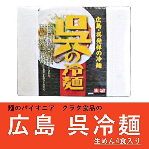 【広島 呉名物】 呉の冷麺 (生4食箱入り 760g)【麺類のパイオニア クラタ食品】