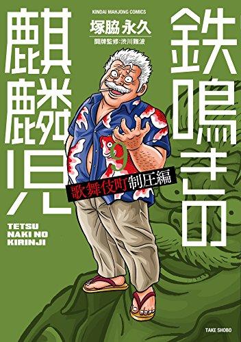 鉄鳴きの麒麟児 歌舞伎町制圧編(9) (近代麻雀コミックス) - 塚脇永久, 渋川難波