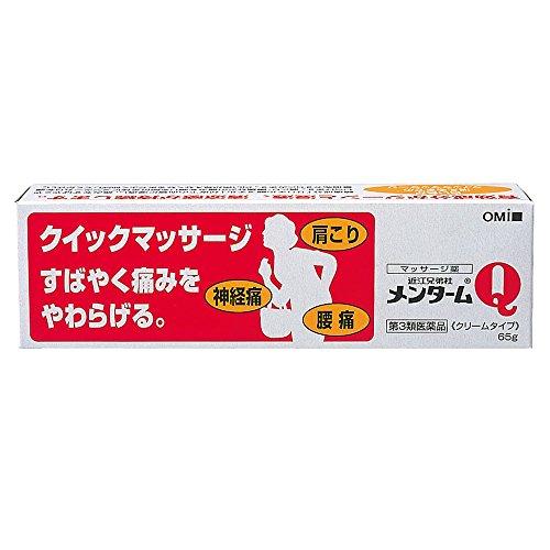 【第3類医薬品】メンタームQ軟膏 65g