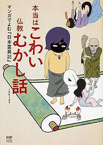 本当はこわい仏教むかし話 マンガでよむ『日本霊異記』 (メディアファクトリーのコミックエッセイ)