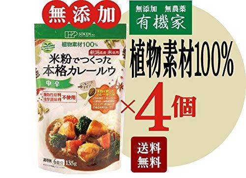 無添加 米粉でつくった本格カレールウ 135g×4個★ 送料無料 コンパクト便 ★ 新潟県産米粉を使った植物素材100%のカレールウです。ラードや牛脂、動物性のブイヨン・エキスなど動物性原料は不使用。25種類以上のスパイスを使用して仕上げた香り高くコクのあ