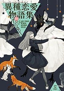 異種恋愛物語集 4巻 表紙画像