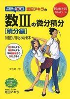 パワーUP版 坂田アキラの 数IIIの微分積分[積分編]が面白いほどわかる本 (数学が面白いほどわかるシリーズ)
