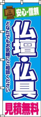 のぼり 仏壇・仏具見積無料 0360060IN